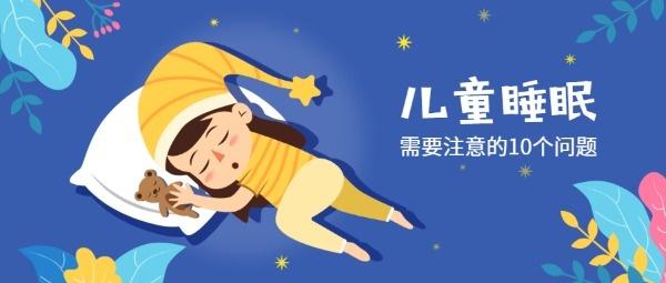 儿童睡眠问题
