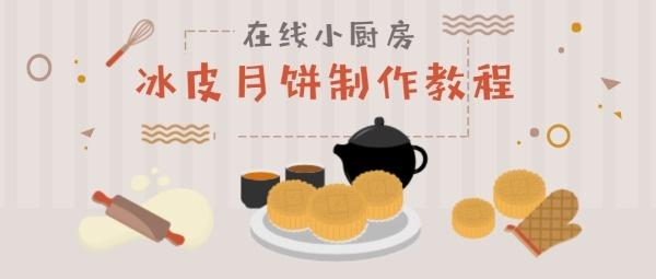 中秋节美食厨房教程