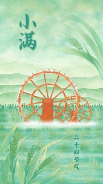傳統文化24節氣小滿小麥水珠插畫