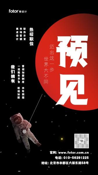 黑色红色未来感招聘手机海报模板