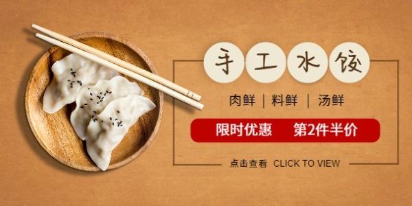 手工水饺限时优惠