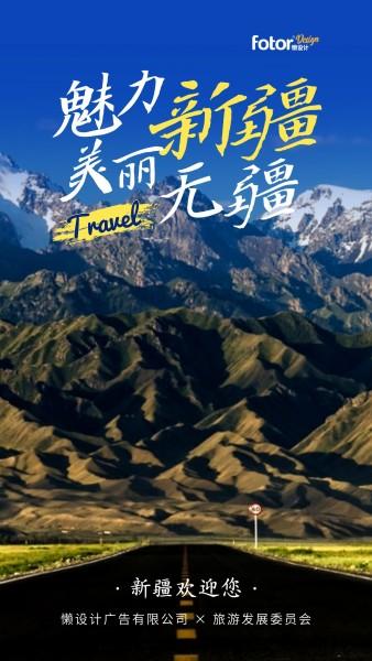 蓝色简约新疆旅游手机海报模板