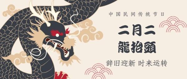 传统文化龙抬头