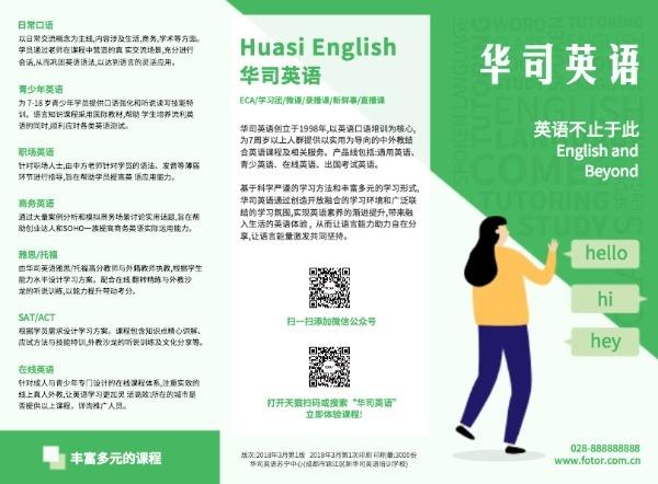 创意英语培训
