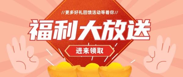 福利活动营销推广宣传插画红色公众号封面大图模板