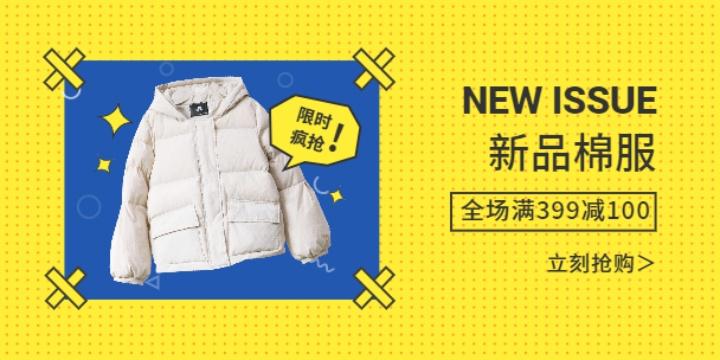 新品棉服限时抢购活动