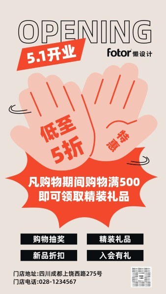 红色创意卡通开业酬宾活动促销优惠手机海报模板