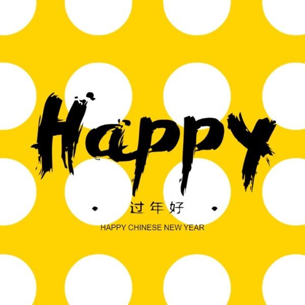 黄色创意春节主题海报
