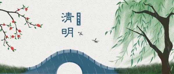 清明中国风简约插画
