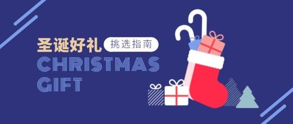 圣诞节礼物挑选指南