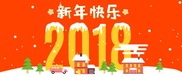 新年快乐新春祝福