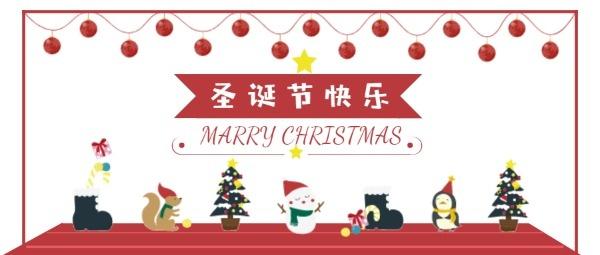 圣诞快乐舞台