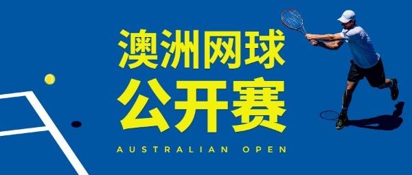 澳洲网球公开赛
