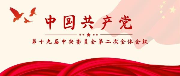 中国共产党十九大二次会议