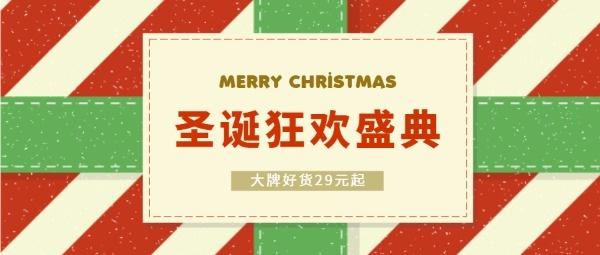 圣诞狂欢盛典