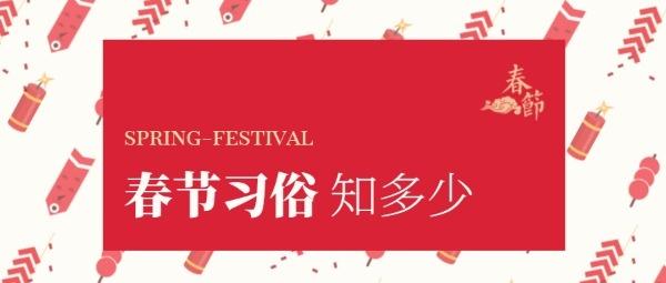 春节传统习俗分享