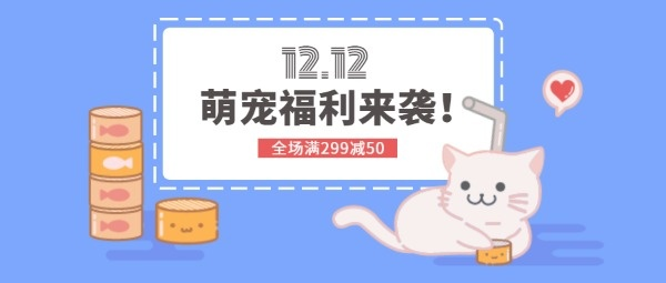 淘宝12.12萌宠福利来袭