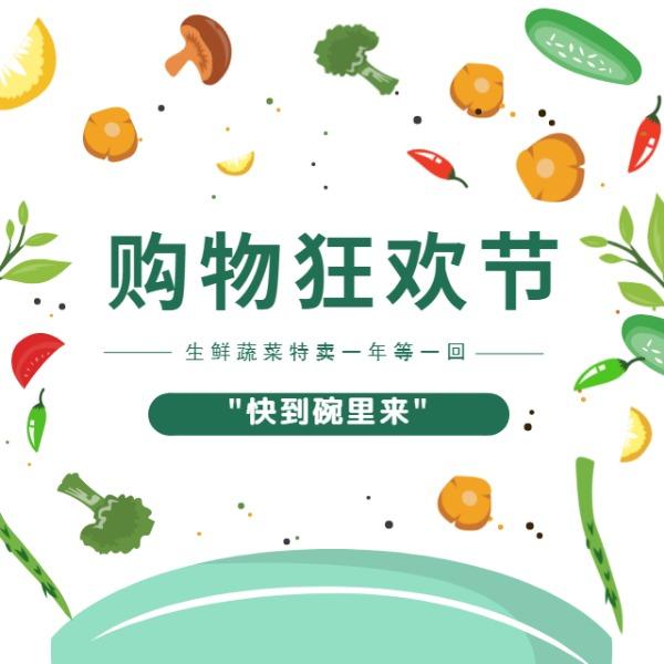 生鲜蔬菜特卖节