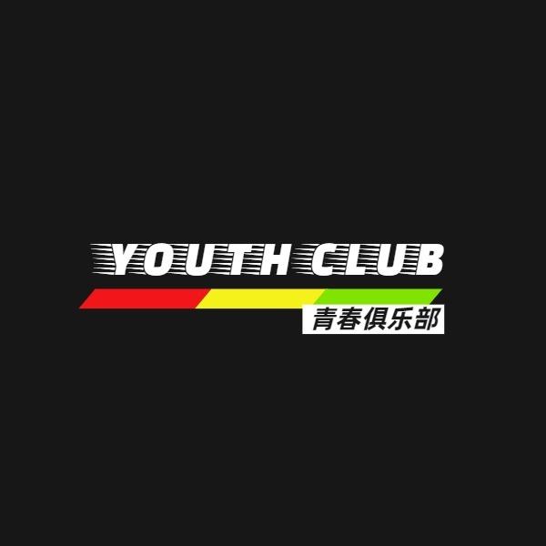汽车健身俱乐部青春年轻简约黑色