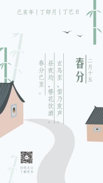 传统文化24节气竹林