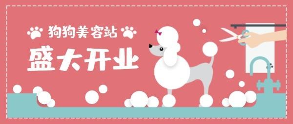 宠物美容店开业卡通可爱