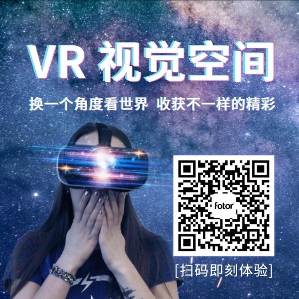 VR体验微信二维码(方形)模板