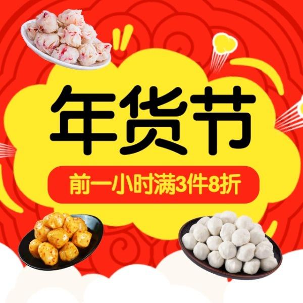 年货节新春春节促销折扣红色