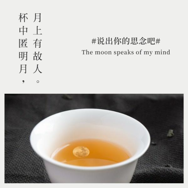 中秋节祝福思念茶
