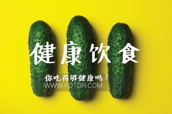 绿色健康保养