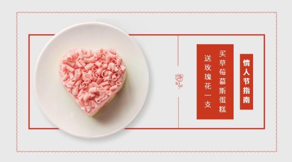 米色草莓蛋糕情人节促销活动