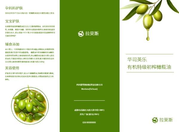 橄榄油产品绿色健康