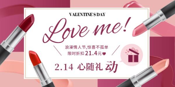 浪漫情人节化妆品折扣