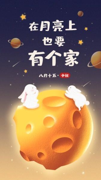 扁平手绘插画风格中秋佳节兔子月球