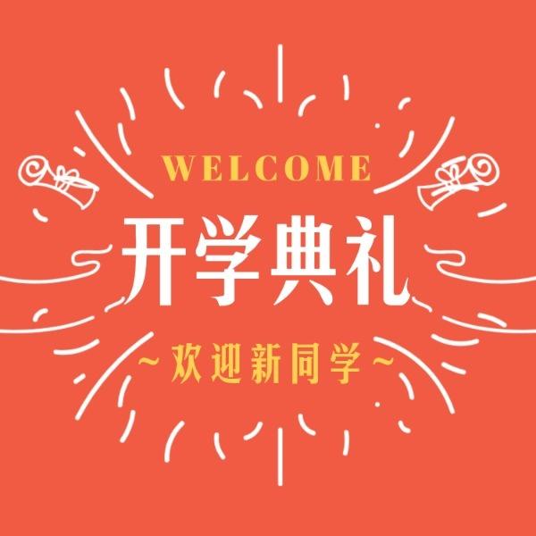 开学季开学典礼欢迎新生