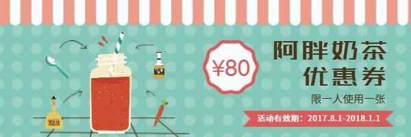 阿胖奶茶促销活动