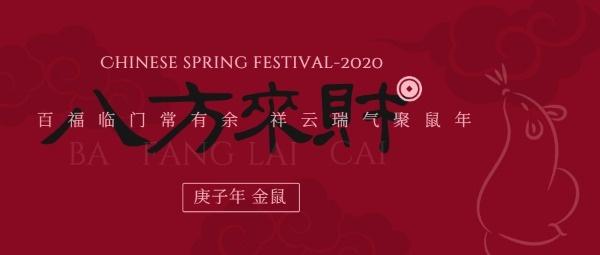 鼠年春节八方来财手绘中国风