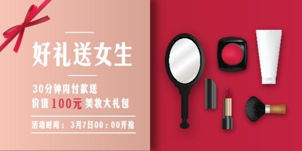 女生节礼物美妆化妆品礼包
