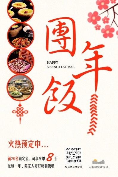 白色中国风团年饭预定活动