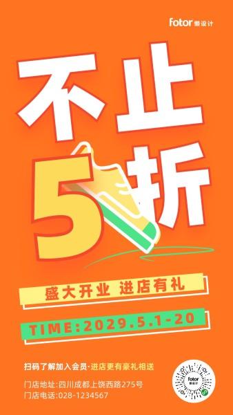 橙色卡通炫酷开业酬宾活动促销优惠手机海报模板