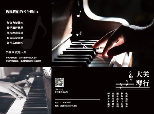 钢琴琴行音符旋律