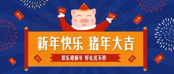 猪年大吉新年快乐元旦过年手绘插画