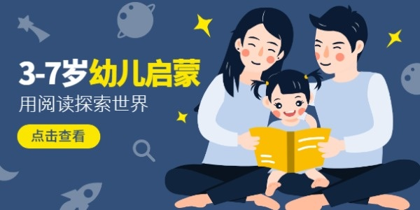 幼兒啟蒙閱讀