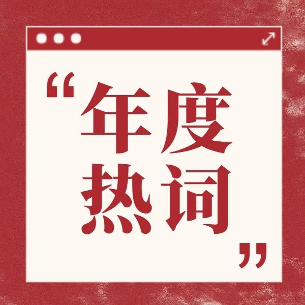 红色复古年终网络热门词汇盘点