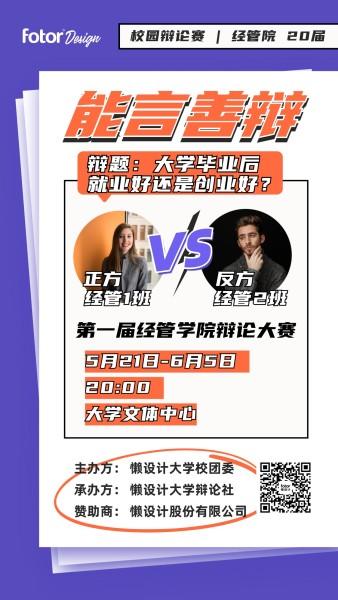 紫色高校辩论赛手机海报模板