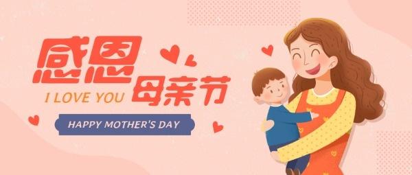 溫馨母親節快樂原創插畫