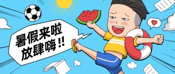 暑假放肆嗨卡通插画男孩