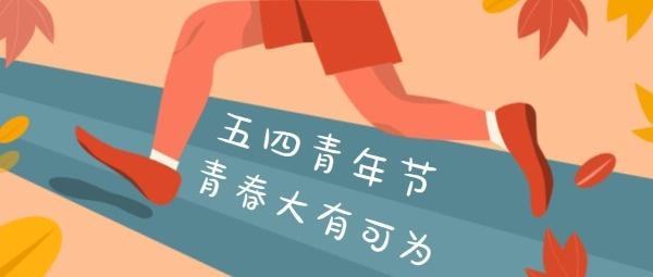 五四青年节青春奋斗