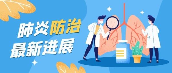 新冠肺炎防治进展最新消息