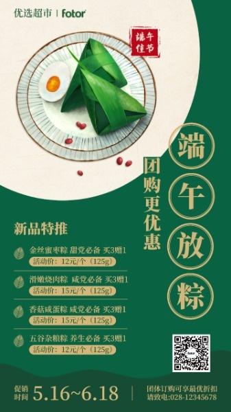 绿色中式端午粽子团购促销手机海报模板