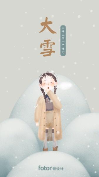 小清新节气大雪